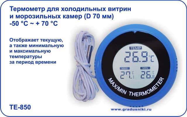 Термометр ТЕ-850 электронный д/холод.камер и морозильных витрин